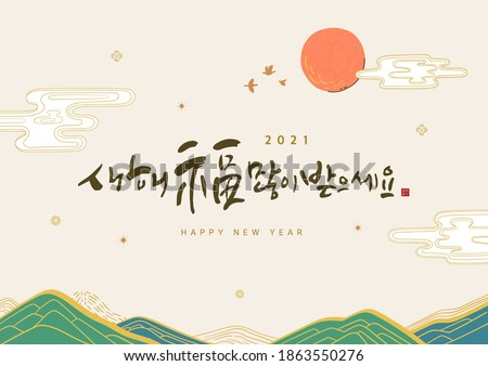 "New Year illustration. New Year's Day greeting. Korean Translation : ""Happy New Year"""