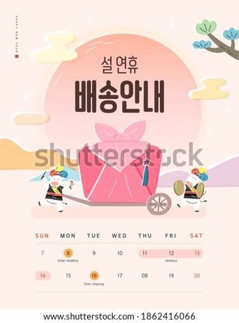 "New Year illustration. New Year's Day greeting. Korean Translation : ""New Year's day delivery information"""