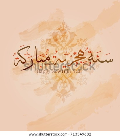 new year in arabic language you can use it as greeting card for islamic new