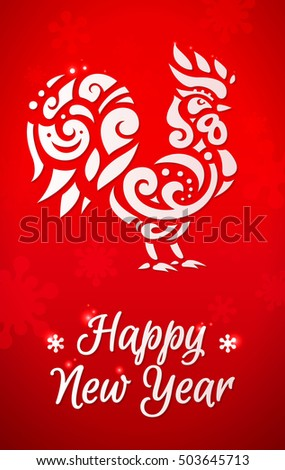 New Year postcard with text, year of the Red Rooster, vector illustration #503645713