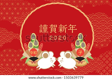 New Year's card design of the year 2020. I have Japanese New Year and Plate. (It is written in Japanese as Happy New Year)