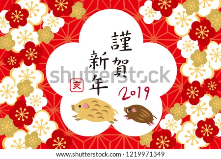 New Year's Card for 2019 (New Year's celebration written in Japanese) #1219971349
