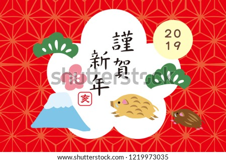 New Year's Card for 2019 (New Year's celebration written in Japanese) #1219973035