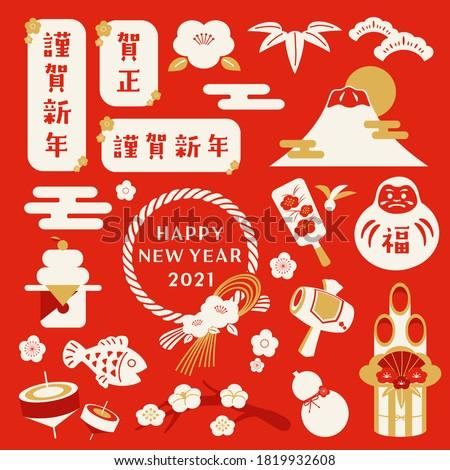New Year's card illustration material of happy color 'Gasho''Kingashinnen' Сток-фото ©