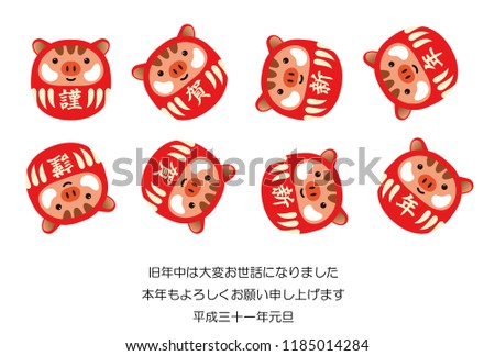 "New Year's card of Japanese Simple style wild boar 6.This sentence means  ""Happy New Year. I am indebted to last year and I look forward to your continued support this year."""