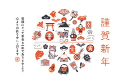 New Year's card of 2022 lucky charm. In Japanese, it says