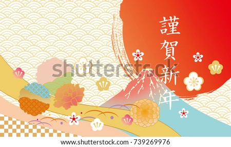 New Year S Card Of Mt Fuji The Letters Of Happy New Year Are