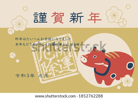New year's card template Illustration of a Japanese folkcrafts 'Akabeko' Square stamp has the word 'Good Luck'. (translation: Thank you for your kindness last year. I look forward to working with you) ストックフォト ©