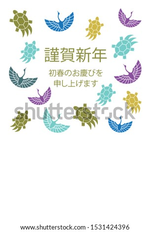 "New Year's card template with cranes and turtles, Japanese text, and a text space. (""Text translation: ""Happy New Year"", ""I wish you enjoy with the beginning of the year"")"