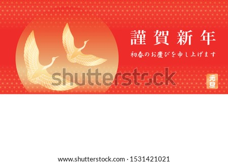 "New Year's card template with flying cranes, Japanese text, and a text space. (""Text translation: ""Happy New Year"", ""I wish you enjoy with the beginning of the year"", ""New Year's Day"")"