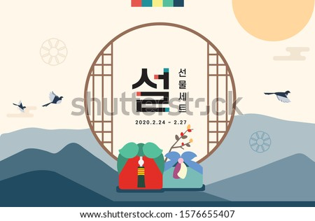 New Year's Day New Year's Day gift set event page with Korean traditional patterns flying magpies on misty mountains (Translation: New Year Gift Sets)