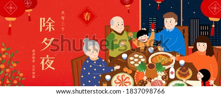 New year's Ever for family gathering to have reunion dinner, by showing sitting together by the dining table at home, Chinese translation: Chinese New Year's Eve, welcome new year happily with luck