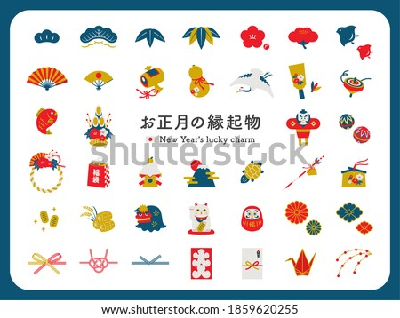 "New Year's lucky charm icon set, simple Japanese style 3 colors.The title is ""New Year's good luck charm"" in Japanese."