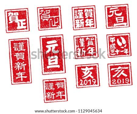 new year stamp illustration set for 2019. GashoGantan,Kinga-shinnen(New year's formal  greeting words)/ e(wild boar).