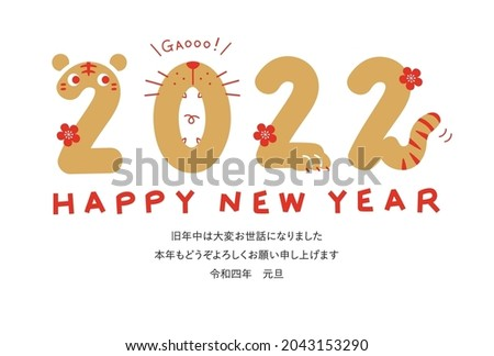 new years greeting card in 2022
