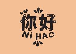 Ni Hao word with design lettering. Vector illustration of chinese mandarin hello phrase.