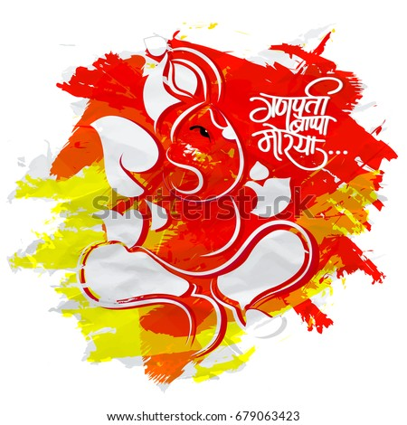"""nice and beautiful abstract for Happy Ganesh Chaturthi with nice and creative design illustration and message """"Ganapati Bappa Morya"""". - Shutterstock ID 679063423"""