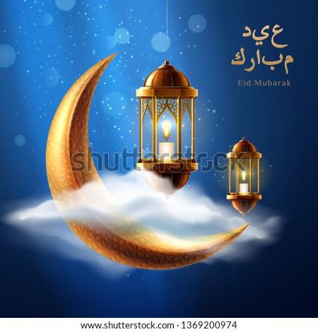Night sky with crescent and lantern for ramadan holiday card. Background for ramazan mubarak or kareem. Poster for Eid al Fitr or al Adha. Muslim or islamic, arabian celebration. Religious poster