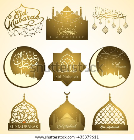 nine sets of eid mubarak emblem