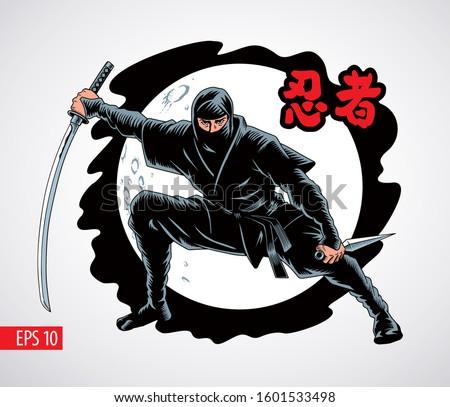 Ninja warrior attacks vector illustration. Inscription on illustration is a hieroglyphs of ninja (Japanese).