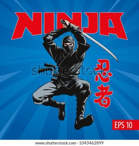 Ninja warrior jumping attack vector illustration. Poster design. Inscription on illustration is a hieroglyphs of ninja (Japanese).