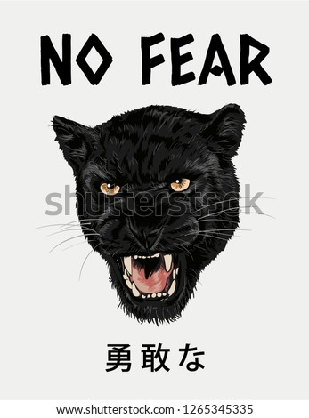 """no fear slogan with panther head illustration, Japanese word meaning """"brave"""""""