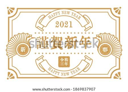 Nostalgic New Year's card(translation: Happy new year. Best regards this year. Year3th ) Stockfoto ©