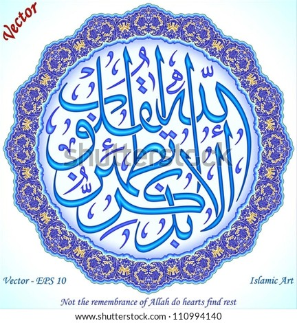 Not the remembrance of Allah do hearts find rest - stock vector