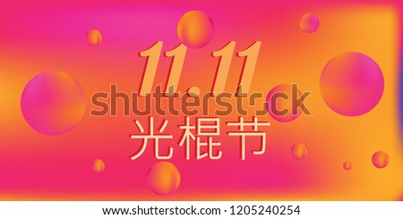 November 11 Chinese sales day - Singles' Day
