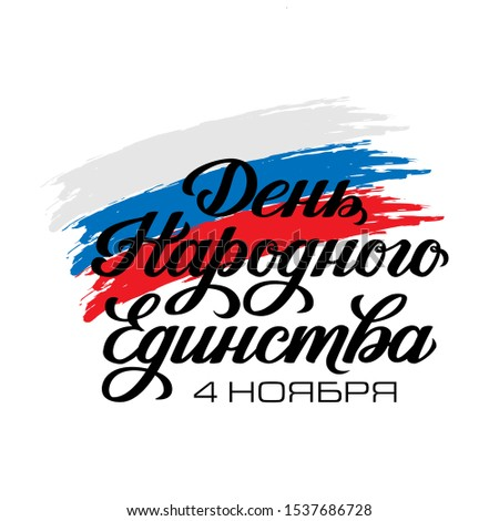 "November 4 Unity Day in Russia poster with hand drawn lettering. Translation from Russian (cyrillic type) ""National Unity Day November 4"" and textured Flag of Russian Federation as brush splashes"