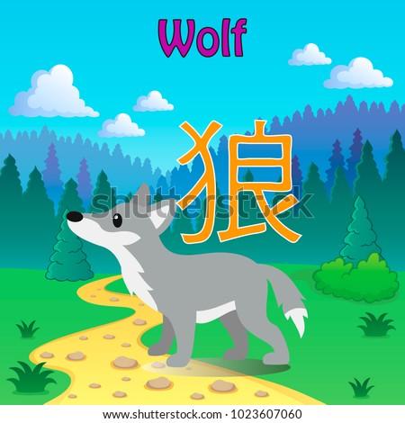 okami japanese kanji name