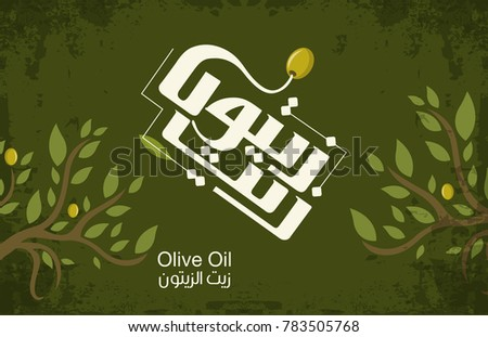 Olive Oil in Arabic Calligraphy vector 4