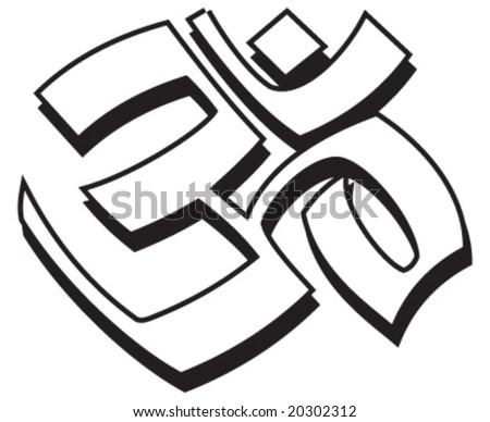 stock vector : Om Aum Symbol
