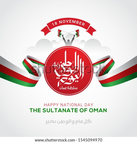 Oman national day celebration with flag in Arabic translation: Oman national day 18 th November. vector illustration