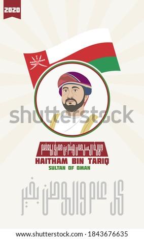 Oman National Day 2020 - Haitham bin Tariq, Sultan of Oman
