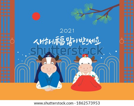 On the New Year's Day of 2021, a cute ox couple in Korean traditional clothes Hanbok is greeting politely in the traditional background (Translation:  Best wishes for a Happy New Year)