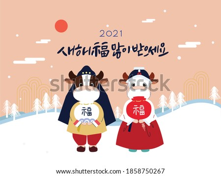 On the New Year's Day of 2021, a cute ox couple wearing masks in Korean traditional clothes Hanbok is greeting politely in winter  (Translation:  Best wishes for a Happy New Year)
