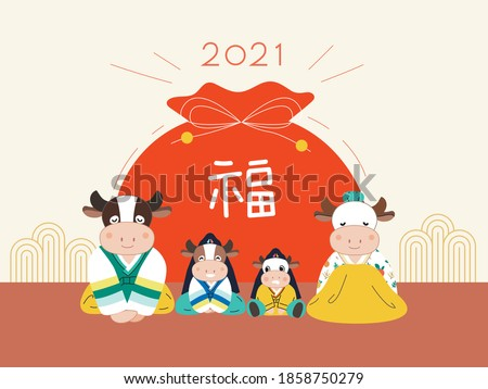 On the New Year's Day of 2021, a cute ox family in Korean traditional clothes Hanbok (mom, dad, and two sons) is bowing down in front of a lucky bag. (Translation: Luck)