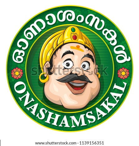 onam wishing  onashamsakal  in