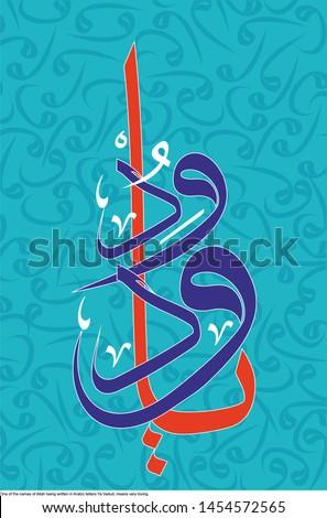 Ya Razzaq In Arabic