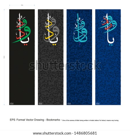 One of the names of Allah being written in Arabic letters Ya Vedud, means very loving. Vector set of ornate Bookmark cards. It can be used as wall board, banner, icon, wallpaper, gift card, bookmark