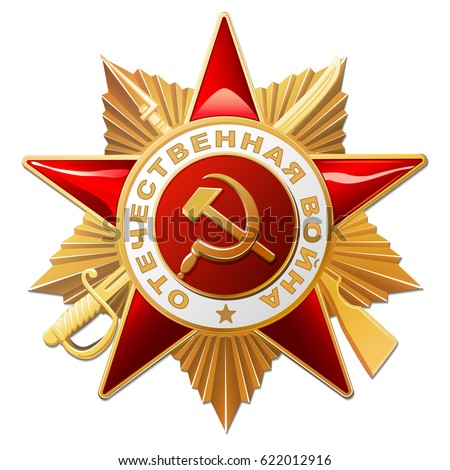 order of the patriotic war of