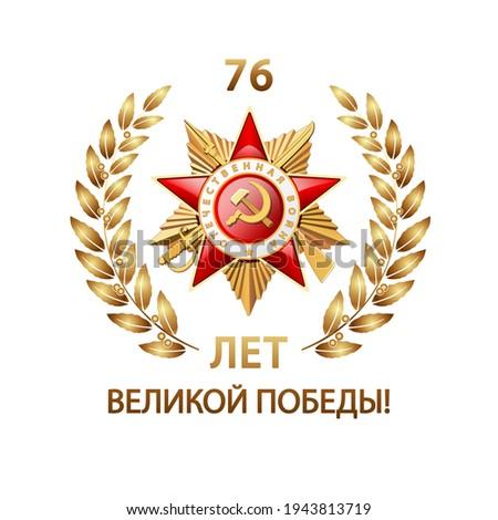 order of the patriotic war of