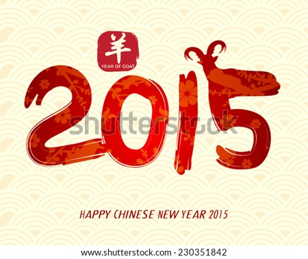 Oriental Chinese New Year Goat 2015 Vector Design (Chinese Translation: Year of Goat) #230351842