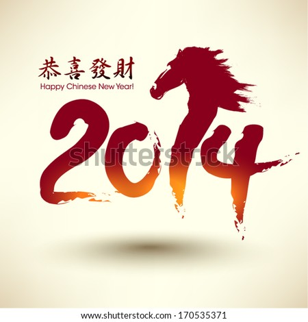 Oriental Chinese New Year Horse 2014 Vector Design Chinese Translation Congratulations Greetings