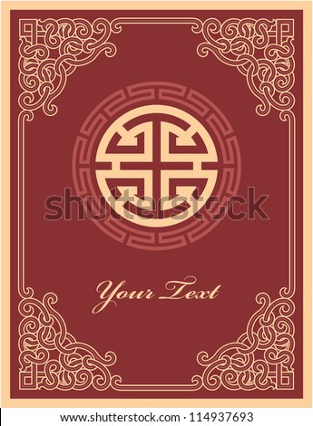 Oriental Chinese Template Pattern