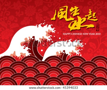 Oriental Design Template For Chinese New Year With Meaning Of Prosperity  And Wealthy