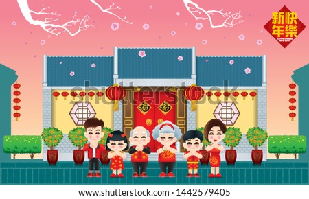 Oriental family celebrating new year, with a traditional Chinese style building. Day scene with peach tree. Caption: prosperity (center), happy Chinese New Year .