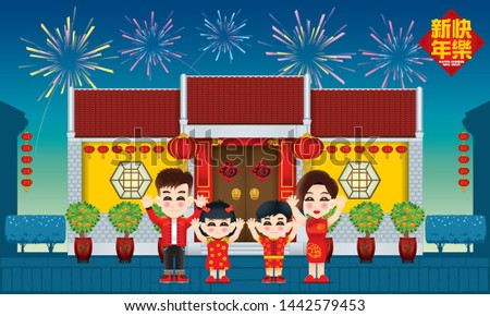 Oriental family celebrating new year, with a traditional Chinese style building. Night scene with fireworks. Caption: prosperity (center), happy Chinese New Year.