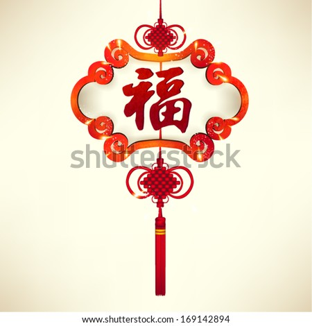 Oriental Happy Chinese New Year Element Vector Design Chinese Translation Prosperity